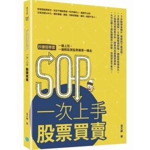 SOP一次上手 股票買賣:抄捷徑學習,一邊上班,一邊輕鬆買股票賺第一桶金