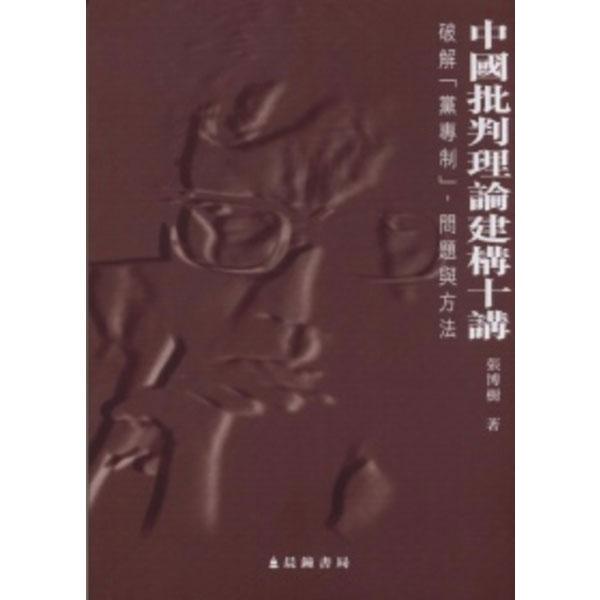 中國批判理論建構十講:破解「黨專制」問題與方法