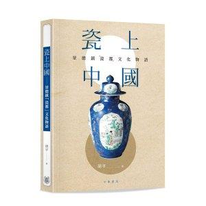瓷上中國:景德鎮「瓷都」文化物語
