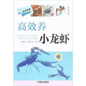 高效養小龍蝦(雙色印刷)
