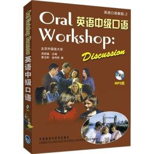 英語中級口語 Oral workshop:Discussion(重印版)