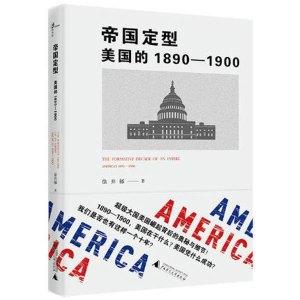 新民說:帝國定型--美國的1890—1900