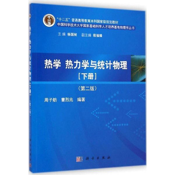 熱學 熱力學與統計物理(下冊)(第二版)