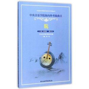 中央音樂學院海內外考級曲目:阮(7-9)級·演奏級(修訂本)