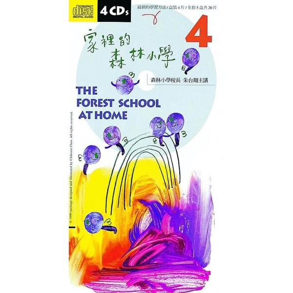 家裡的森林小學4(二版)