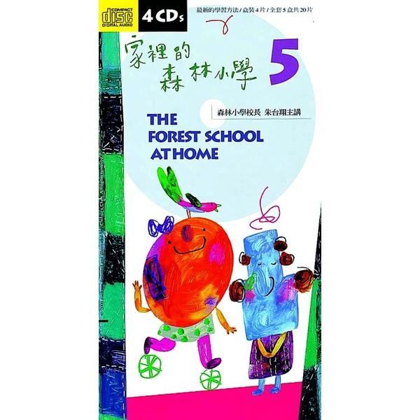 家裡的森林小學5(二版)