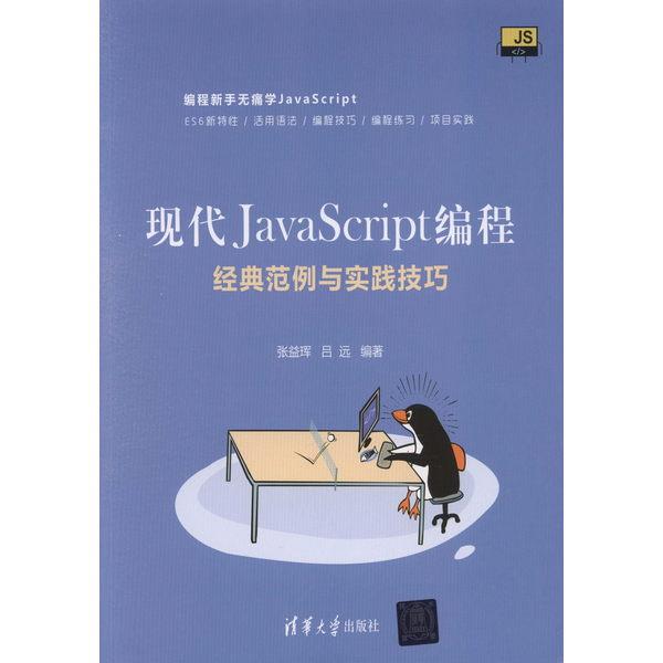 現代JavaScript編程:經典範例與實踐技巧