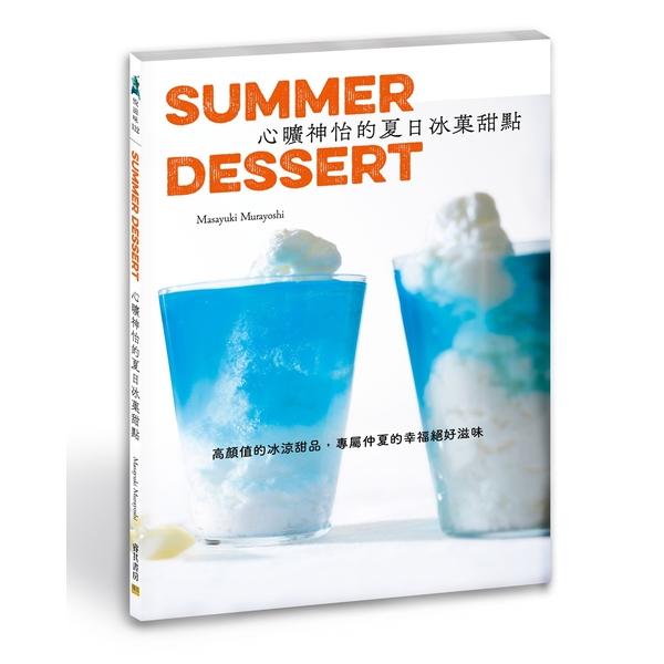 心曠神怡的夏日冰菓甜點:高顏值的冰涼甜品,專屬仲夏的幸福絕好滋味
