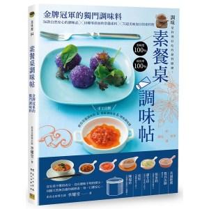 素餐桌調味帖 金牌冠軍的獨門調味料:56款自然安心的調味品╳10種零添加的常備素料╳75道美味加分的素料理