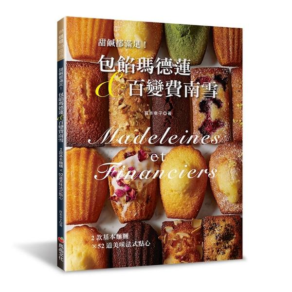 甜鹹都滿足!包餡瑪德蓮&百變費南雪:2款基本麵糰變出52道美味法式點心