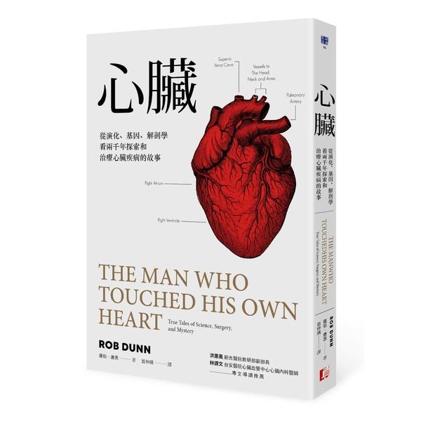 心臟:從演化、基因、解剖學看兩千年探索和治療心臟疾病的故事