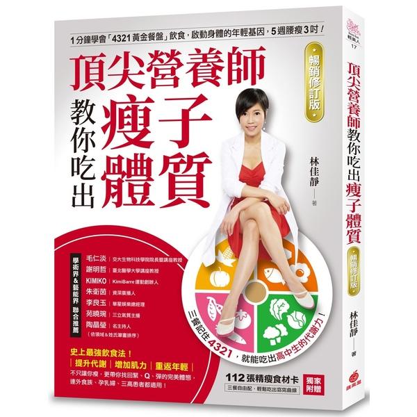 頂尖營養師教你吃出瘦子體質【暢銷修訂版】:1分鐘學會「4321黃金餐盤」飲食,啟動身體的年輕基因,5週腰瘦3吋!