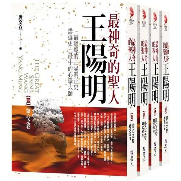 最神奇的聖人王陽明 套書(1-4集)(完結):最過癮的王陽明正史,講述史上最牛的心學大師