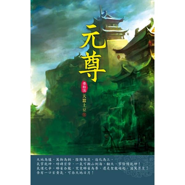 元尊(第三十五卷):天源洞天