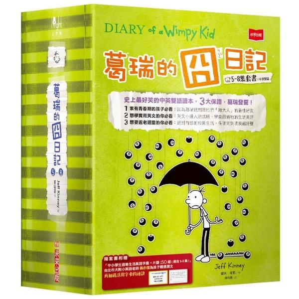 葛瑞的囧日記5-8集套書(附贈150組中小學生道地生活美語字彙+片語字卡)