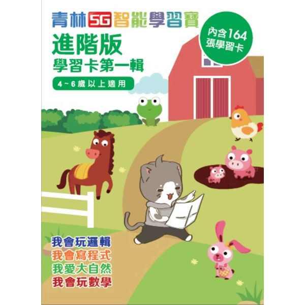智能學習卡:進階版第一輯(建議年齡4-6歲)(首版加贈「邏輯」主題學習卡64張)