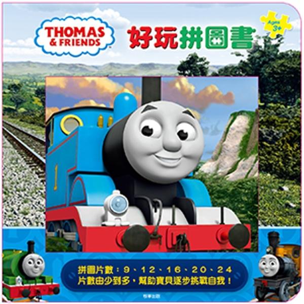 湯瑪士小火車 好玩拼圖書
