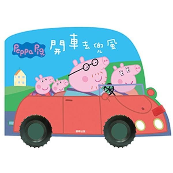 粉紅豬小妹 開車去兜風(車輪書)