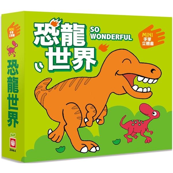 MINI手掌立體書【恐龍世界】