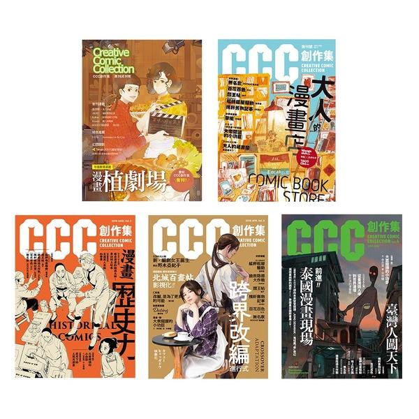 CCC創作集(1號~4號)+試刊號