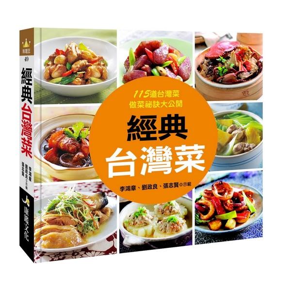 經典台灣菜
