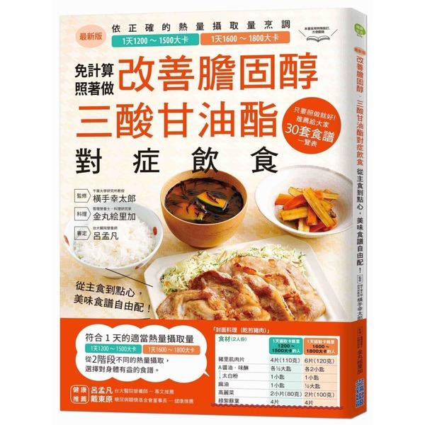 改善膽固醇‧三酸甘油酯對症飲食:從主食到點心,美味食譜自由配!