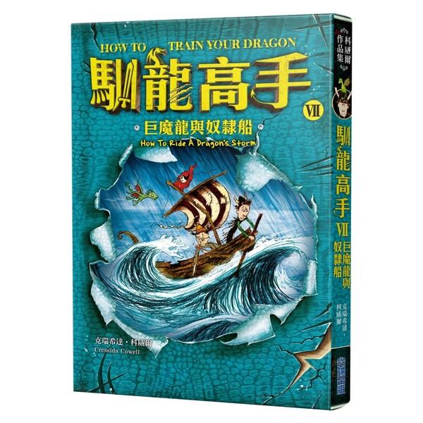 馴龍高手7:巨魔龍與奴隸船
