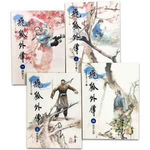 飛狐外傳(1-4)(大字版)