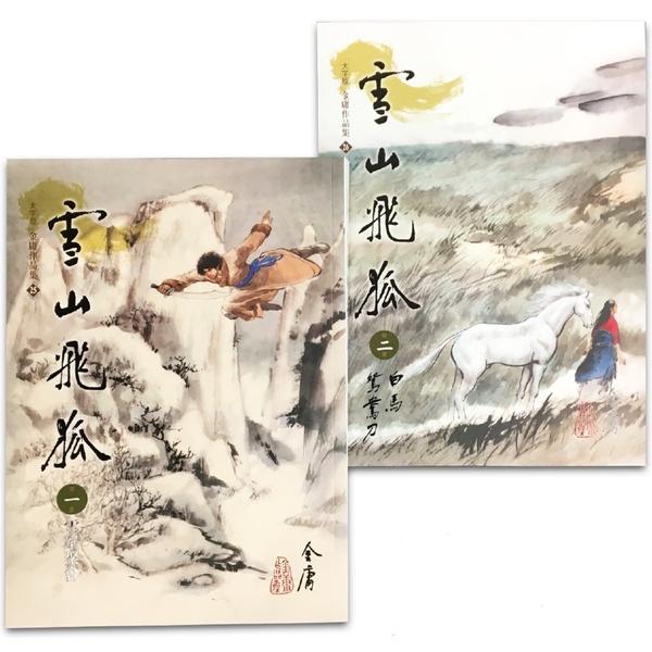 雪山飛狐(1-2)(大字版)