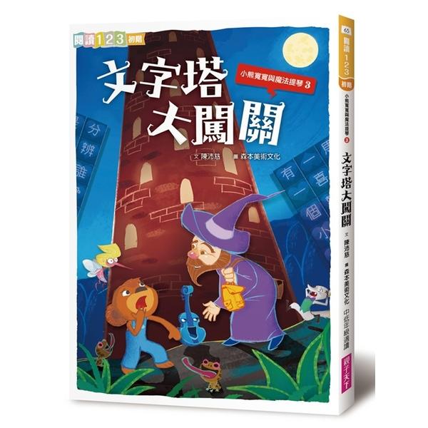 小熊寬寬與魔法提琴3:文字塔大闖關
