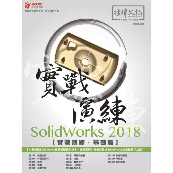 SolidWorks 2018 實戰演練:基礎篇