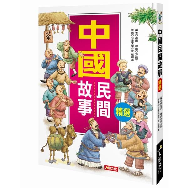 兒童成長故事集:中國民間故事精選