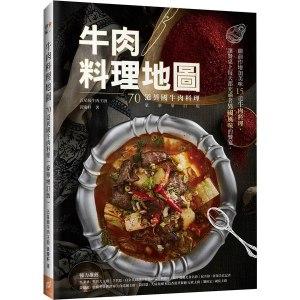牛肉料理地圖:70道異國牛肉料理(豪華增訂版)