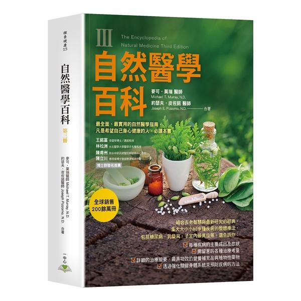 自然醫學百科第三冊