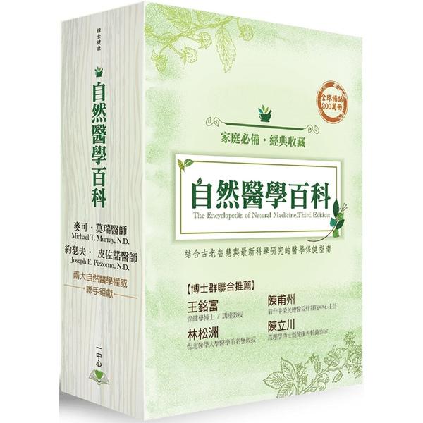 自然醫學百科全三冊(含書盒限量套書)