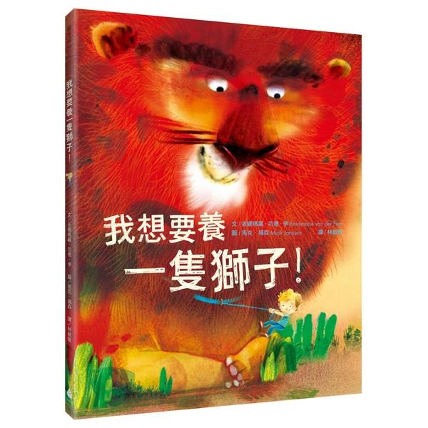 我想要養一隻獅子!
