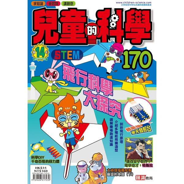 兒童的科學170之飛行科學大探究(一般版)