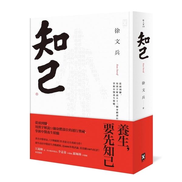 知己:從頭到腳,用漢字解說53個身體部位的運行奧祕,掌握中醫養生精髓【精裝】
