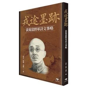 戎途墨跡:黃菊裳將軍詩文事略