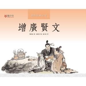 增廣賢文:(中英雙語)