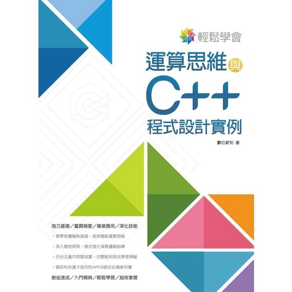 輕鬆學會 運算思維與C++程式設計實例