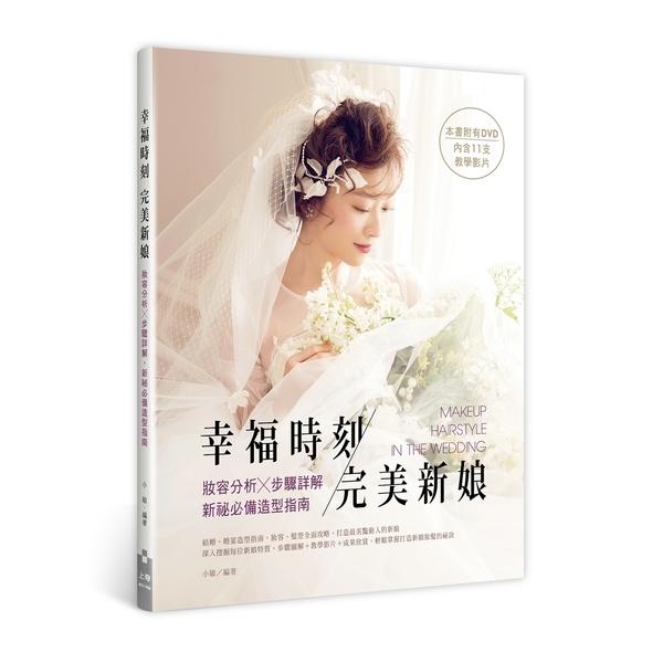 幸福時刻 完美新娘:妝容分析╳步驟詳解,新祕必備造型指南