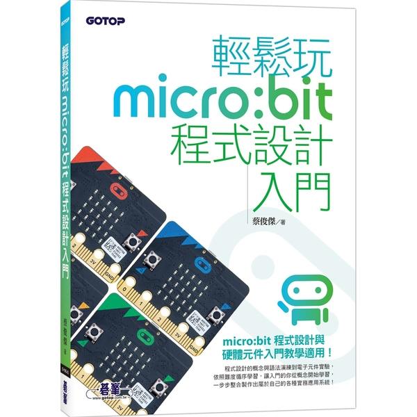 輕鬆玩micro:bit程式設計入門