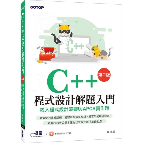 C++程式設計解題入門 融入程式設計競賽與APCS實作題(第二版)