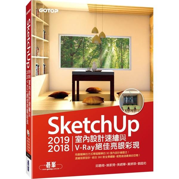 SketchUp 2019/2018室內設計速繪與V-Ray絕佳亮眼彩現(附200分鐘影音教學/範例)