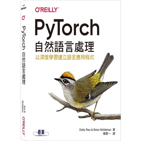 PyTorch自然語言處理:以深度學習建立語言應用程式