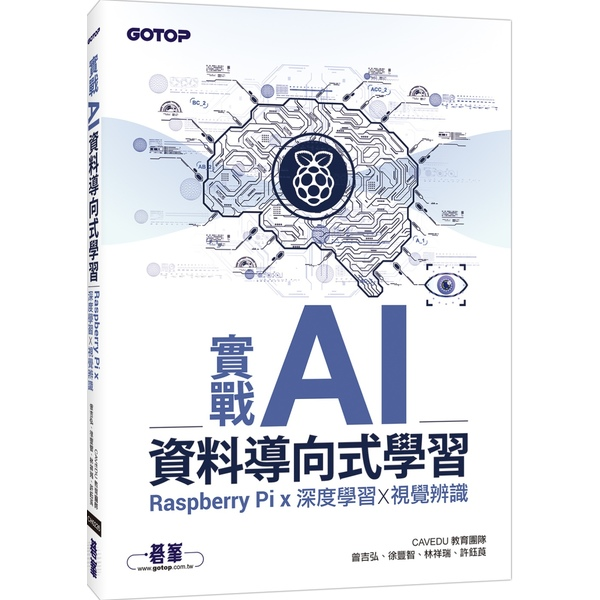 實戰AI資料導向式學習|Raspberry Pi╳深度學習╳視覺辨識