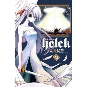 勇者赫魯庫-Helck- 11