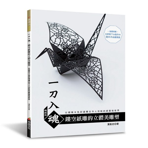 一刀入魂.鏤空紙雕の立體美雕塑:以線條&色彩建構出令人目眩的紙藝術世界(暢銷版)(二版)