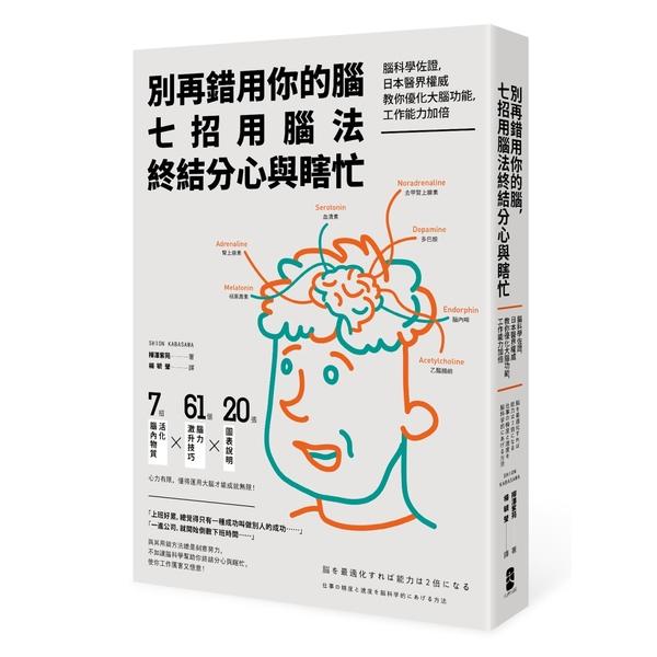 別再錯用你的腦,七招用腦法終結分心與瞎忙:腦科學佐證,日本醫界權威教你優化大腦功能,工作能力加倍(二版)